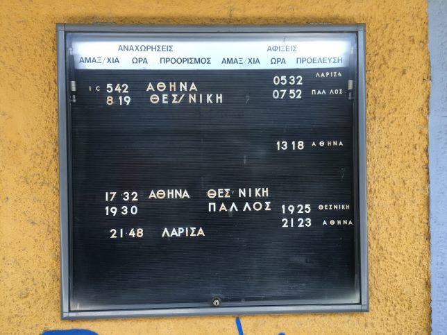 アテネ駅の時刻表