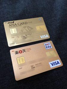 楽天プレミアムカードとANAワイドゴールドカード